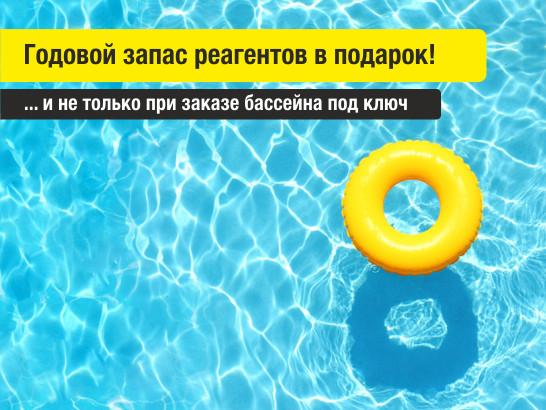 Годовой запас реагентов для бассейна в ПОДАРОК!