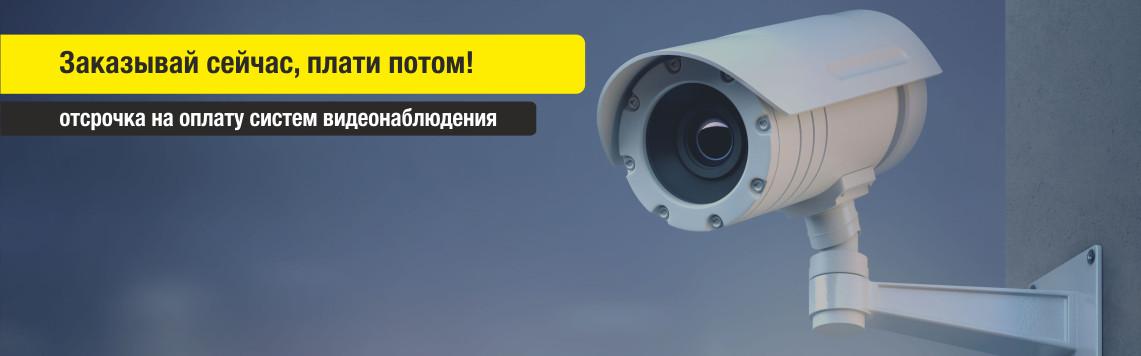 Установим систему видеонаблюдения с отсрочкой оплаты!